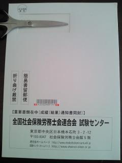 合格発表〜!
